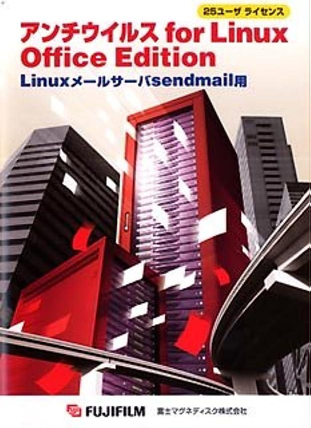 明快スケジュール思いつくアンチウイルス for Linux Office Edition Linuxメールサーバーsendmail用