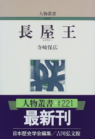 長屋王 (人物叢書)
