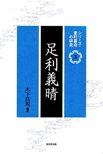 足利義晴 (シリーズ・室町幕府の研究3)