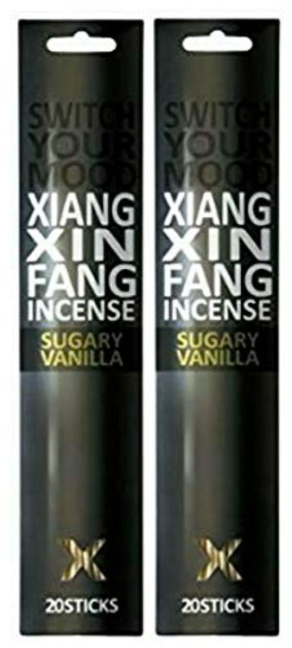 乳製品麦芽端末(2個セット) XIANG XIN FANG INCENSE シュガーリーバニラ 20本入