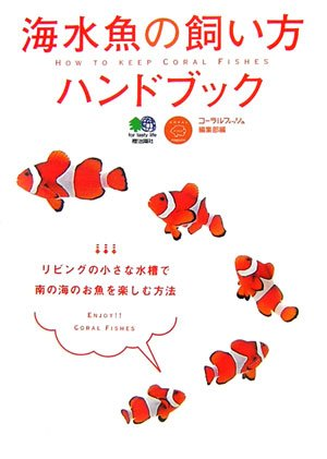 海水魚の飼い方ハンドブック—リビングの小さな水槽で南の海のお魚を楽しむ方法