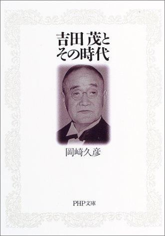 吉田茂とその時代 (PHP文庫)