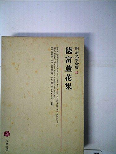 明治文学全集〈第42〉徳富蘆花集 (1966年)