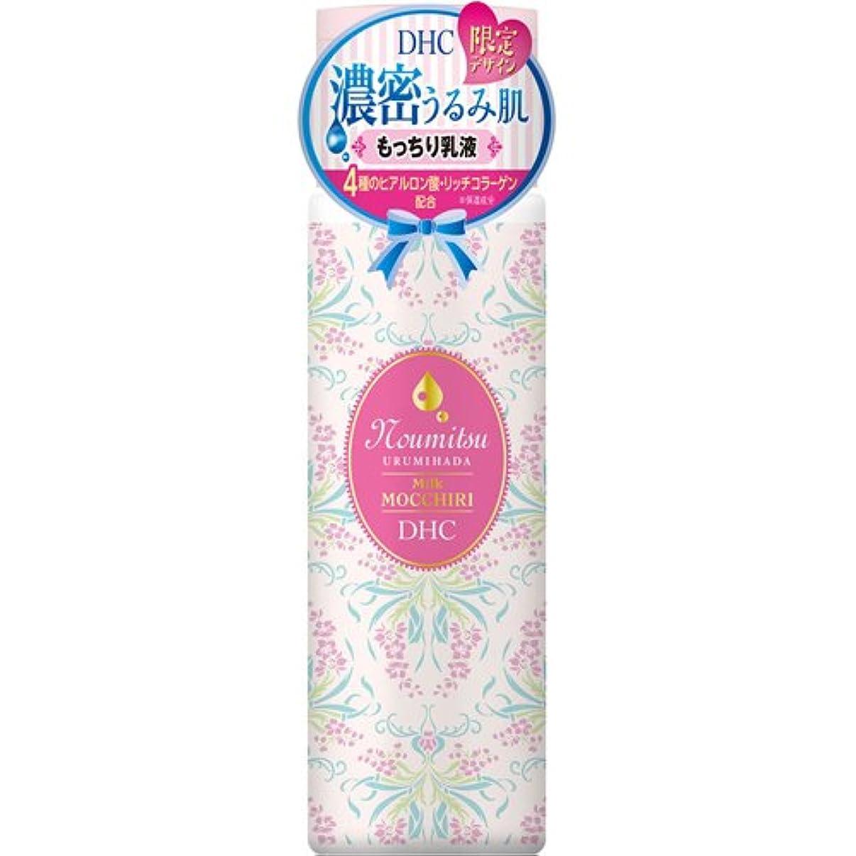 リフト汚れたベースDHC濃密うるみ肌もっちり乳液NA150mL