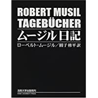 Amazon.co.jp: ローベルト・ムー...