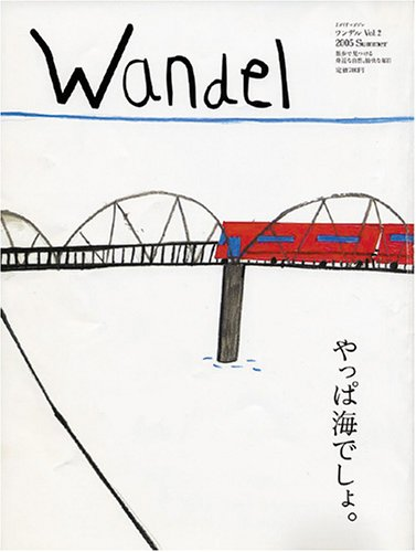 Wandel vol.2 (Jガイドマガジン)の詳細を見る