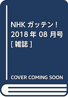 NHKガッテン! 2018年 08 月号 [雑誌]