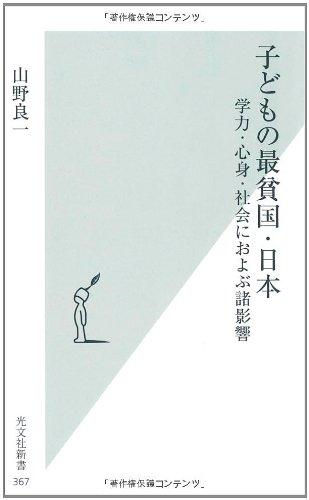 子どもの最貧国・日本 (光文社新書)