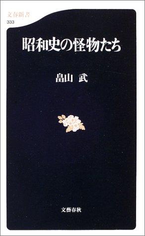 昭和史の怪物たち (文春新書)の詳細を見る