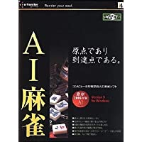 AI麻雀 Version 9 for Windows