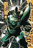 烈火の炎 11 (少年サンデーコミックスワイド版)