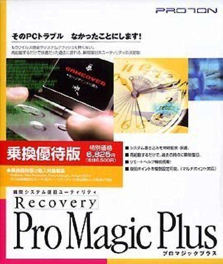 冷蔵庫昼食壊れたPro Magic Plus 乗換優待版