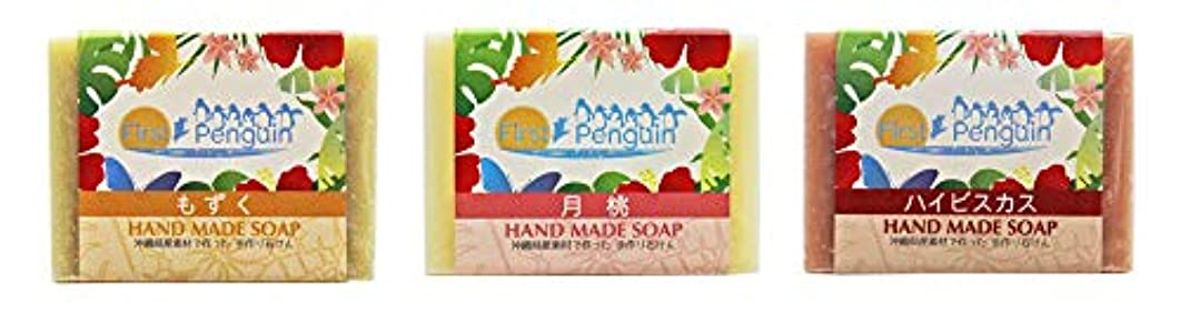 吐き出すモンク普遍的な手作り洗顔石けん (もずく、月桃、ハイビスカス)