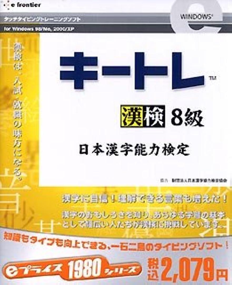 群れエンコミウム工夫するeプライスシリーズ キートレ 漢検8級版