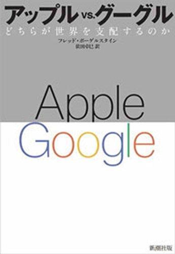アップルvs.グーグル―どちらが世界を支配するのか―の詳細を見る