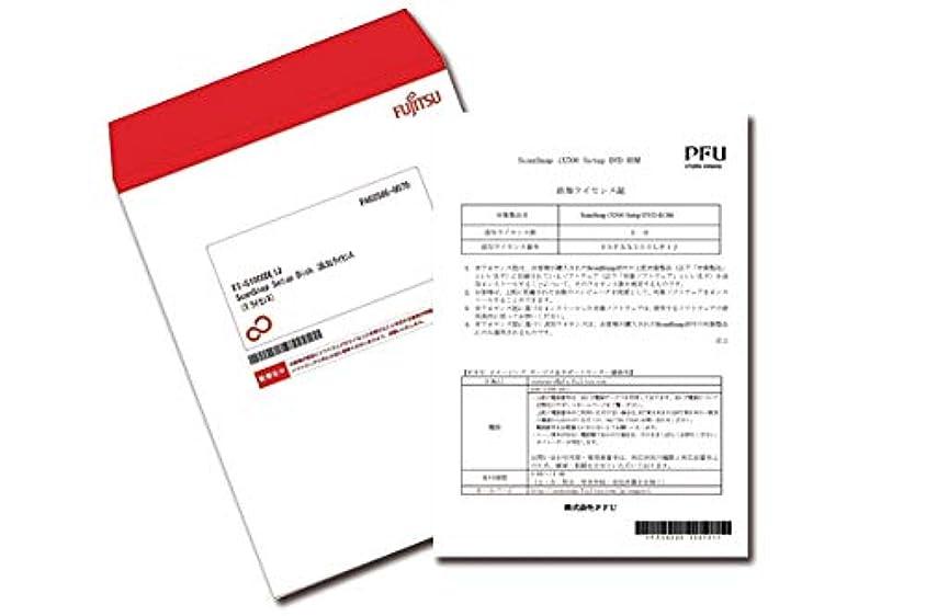 拍手抵当宣教師PFU ScanSnap Setup Disk 追加ライセンス (1ライセンス) FI-S100SDL1J