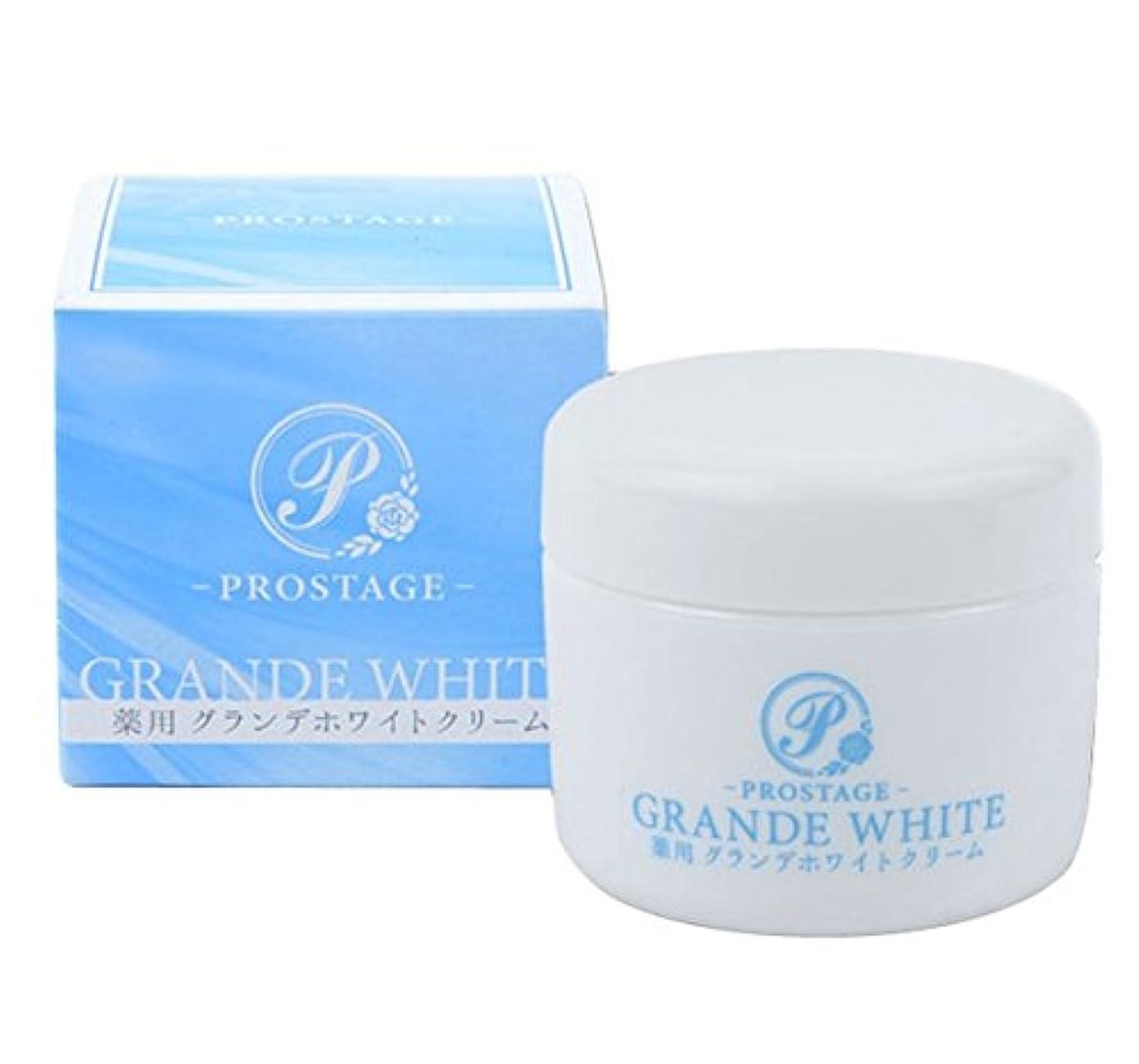 喪サスペンドおとなしい薬用グランデホワイトクリーム PROSTAGE ホワイトニングクリーム 大容量80g (2個)