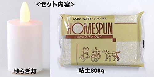 【工作キット】ねんどで作る素焼き調ランプキット