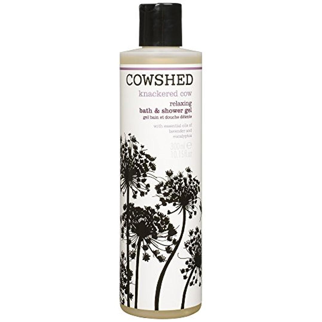 飛び込む経済電気的牛舎は、バス&シャワージェル300ミリリットルを緩和牛をくたくたに疲れました (Cowshed) - Cowshed Knackered Cow Relaxing Bath & Shower Gel 300ml [並行輸入品]