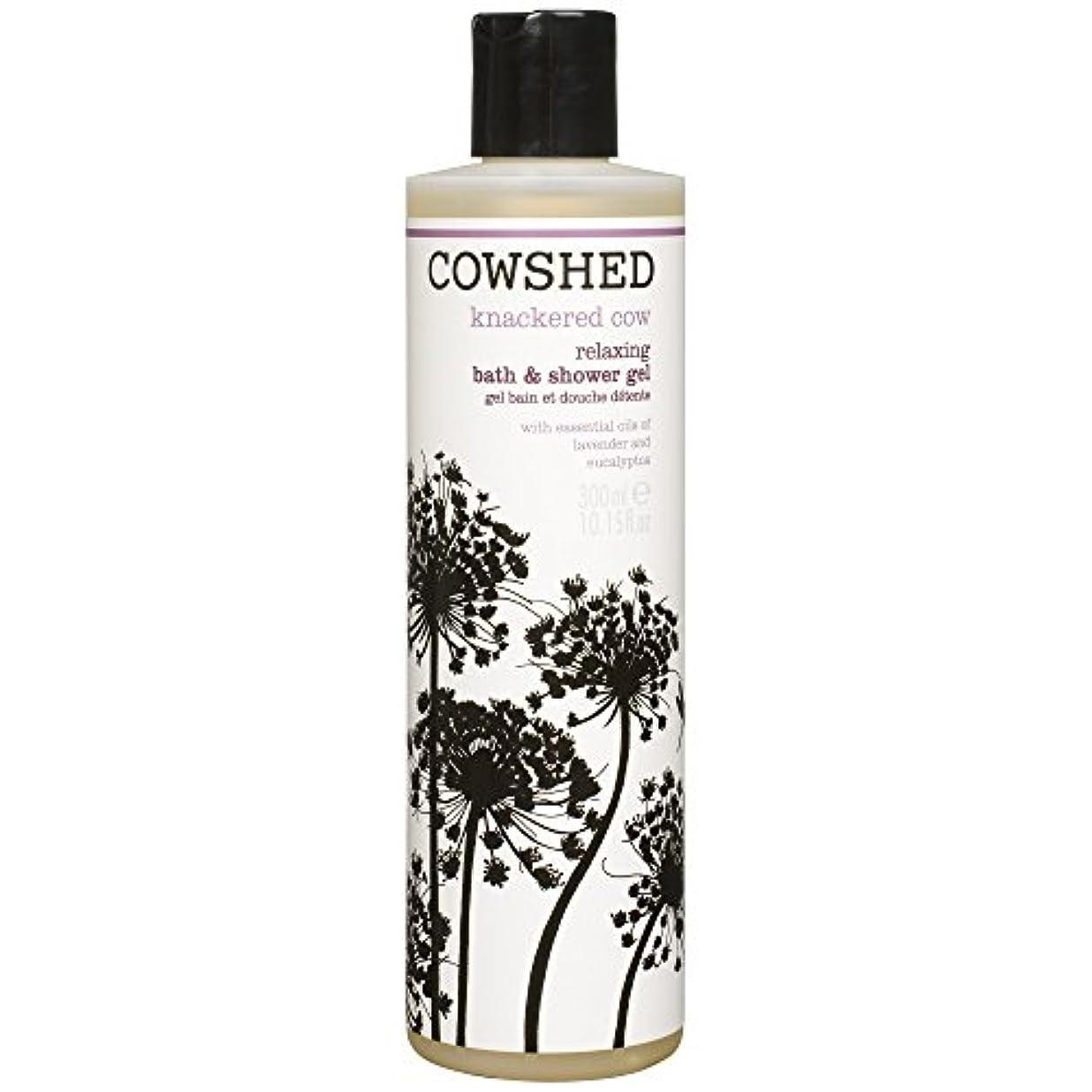救いギャラントリー広範囲に牛舎は、バス&シャワージェル300ミリリットルを緩和牛をくたくたに疲れました (Cowshed) - Cowshed Knackered Cow Relaxing Bath & Shower Gel 300ml [並行輸入品]