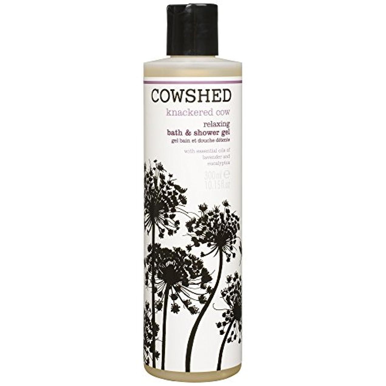 満州あごタヒチ牛舎は、バス&シャワージェル300ミリリットルを緩和牛をくたくたに疲れました (Cowshed) - Cowshed Knackered Cow Relaxing Bath & Shower Gel 300ml [並行輸入品]