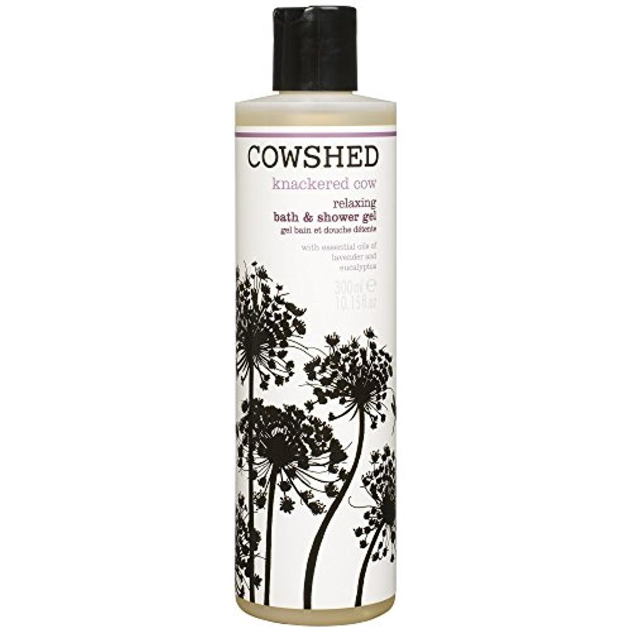カンガルー家事をするフルーティー牛舎は、バス&シャワージェル300ミリリットルを緩和牛をくたくたに疲れました (Cowshed) - Cowshed Knackered Cow Relaxing Bath & Shower Gel 300ml [並行輸入品]