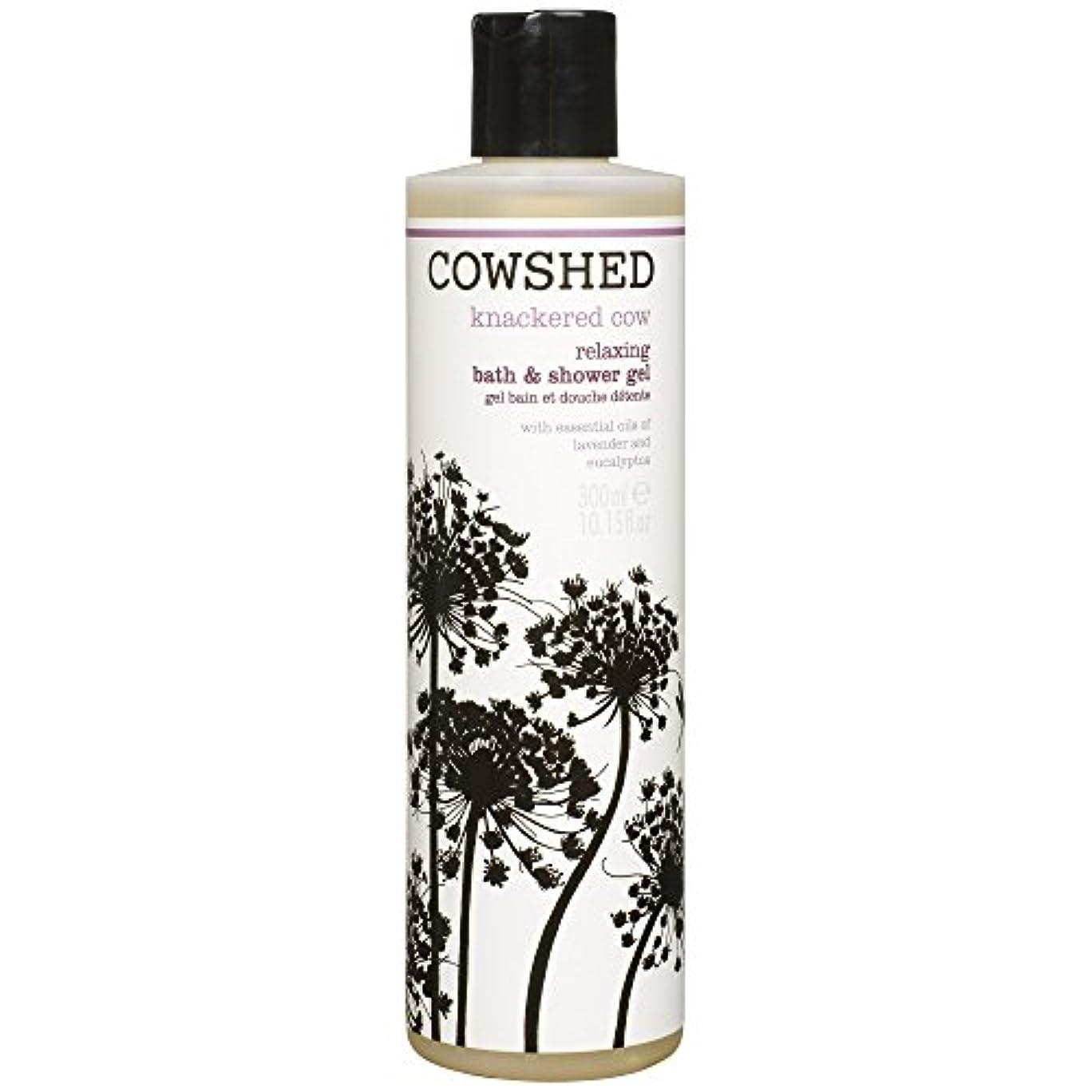 気をつけて魚影響を受けやすいです牛舎は、バス&シャワージェル300ミリリットルを緩和牛をくたくたに疲れました (Cowshed) - Cowshed Knackered Cow Relaxing Bath & Shower Gel 300ml [並行輸入品]