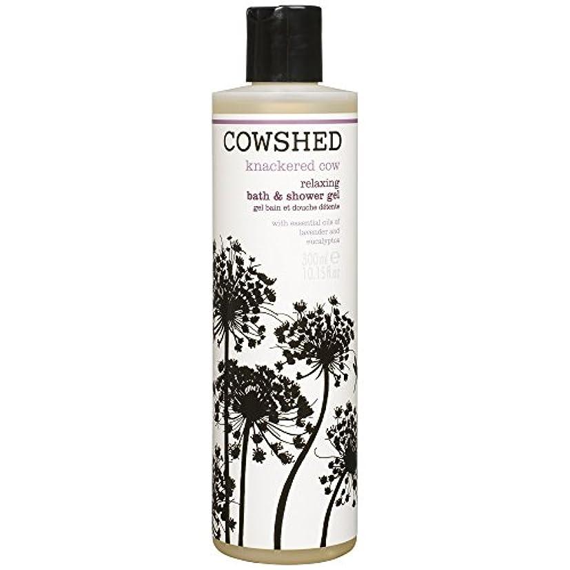 取り戻す決して二週間牛舎は、バス&シャワージェル300ミリリットルを緩和牛をくたくたに疲れました (Cowshed) - Cowshed Knackered Cow Relaxing Bath & Shower Gel 300ml [並行輸入品]