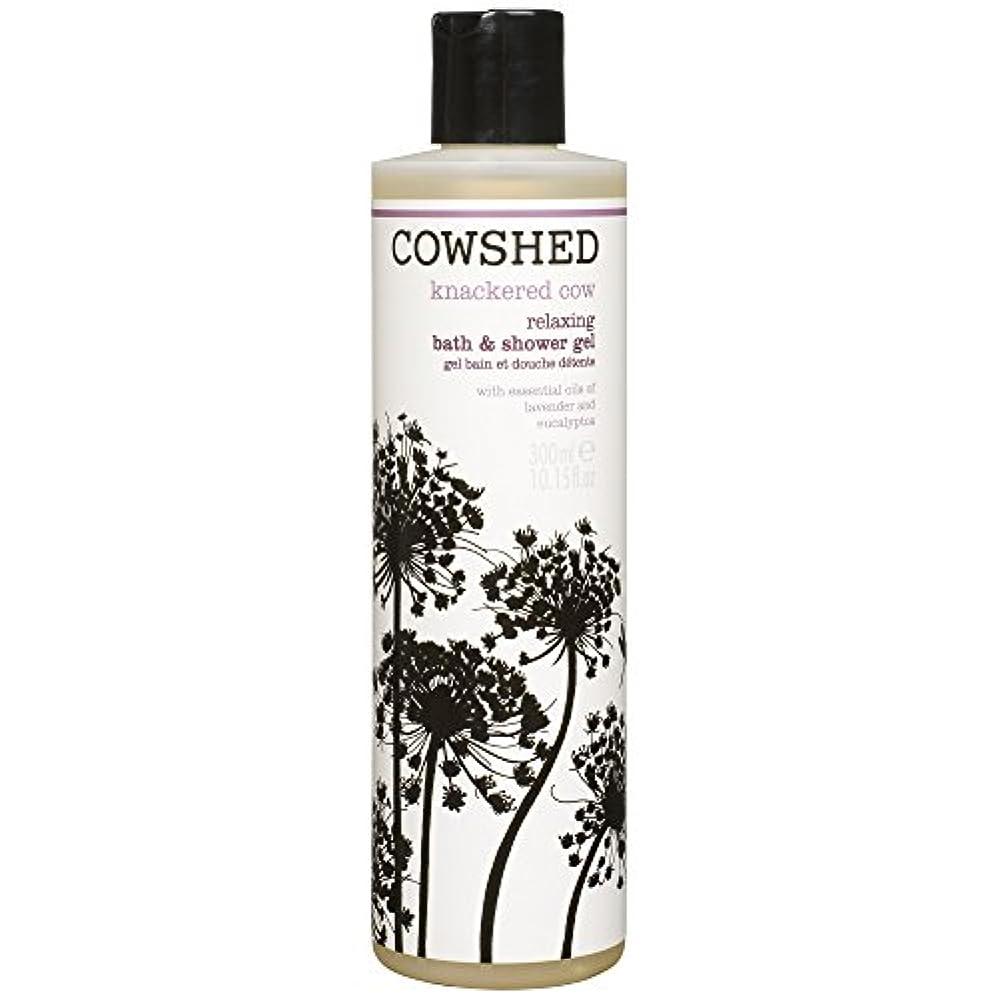 帰する今区別する牛舎は、バス&シャワージェル300ミリリットルを緩和牛をくたくたに疲れました (Cowshed) - Cowshed Knackered Cow Relaxing Bath & Shower Gel 300ml [並行輸入品]