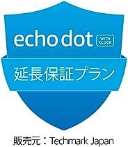 【2020年発売 Echo Dot (第4世代) with clock】 延長保証・事故保証プラン (2年・落下・水濡れ等の保証付き)