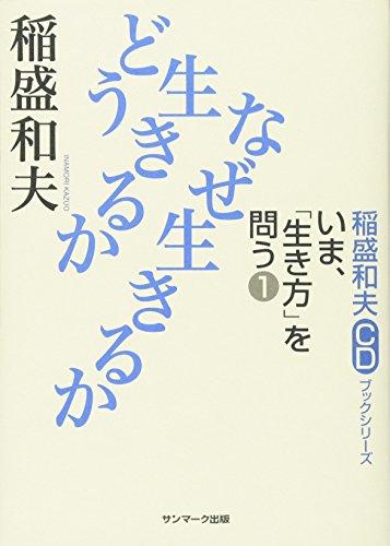 稲盛和夫CDブックシリーズ いま、「生き方」を問う1 どう生きるか なぜ生きるかの詳細を見る
