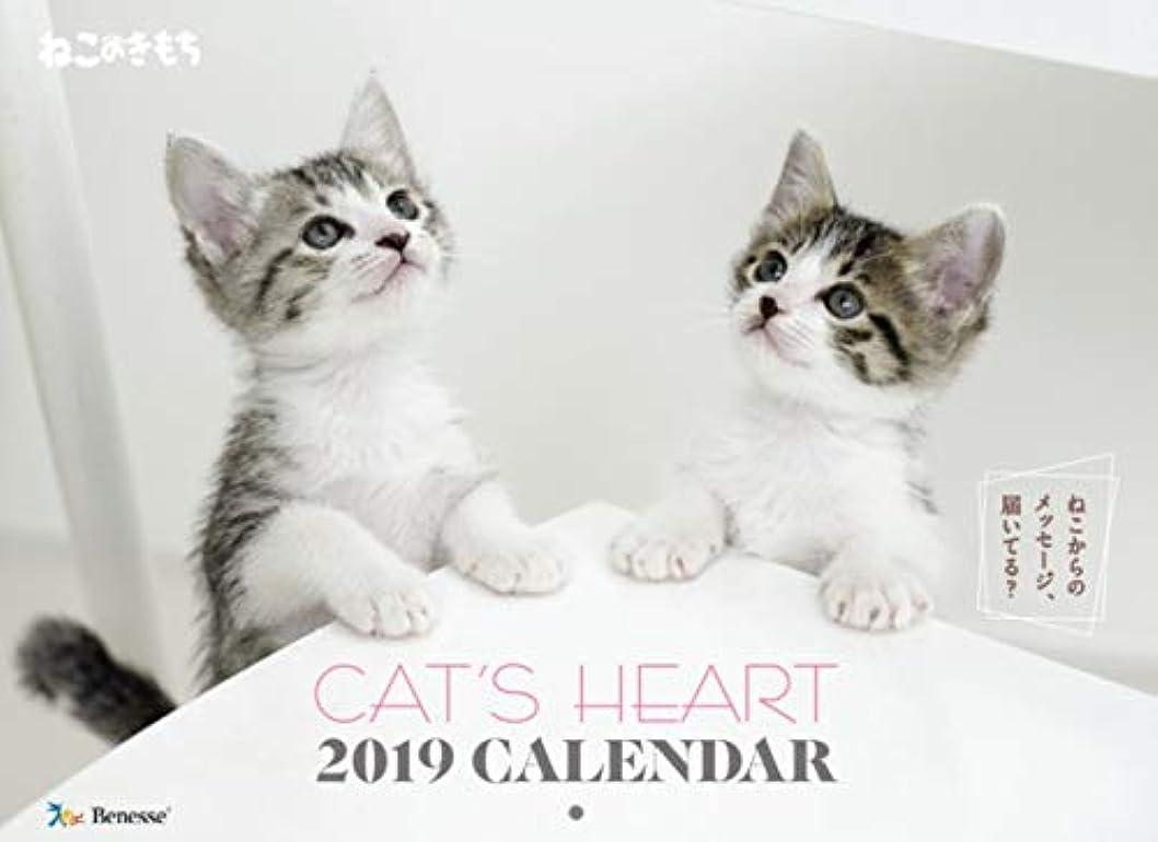 追跡恒久的近所のねこのきもちカレンダー2020
