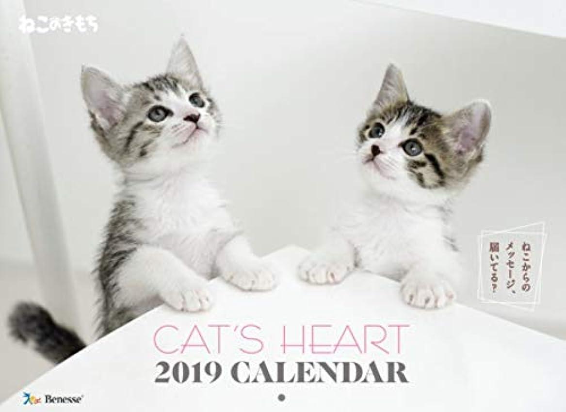 賭け主権者アッティカスねこのきもちカレンダー2020