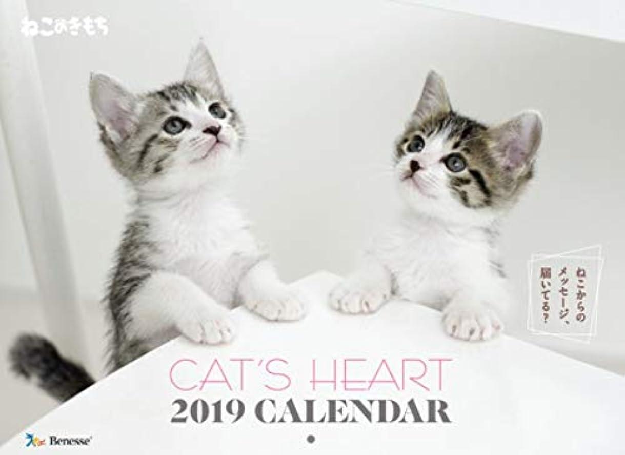 物質吸い込む義務づけるねこのきもちカレンダー2020