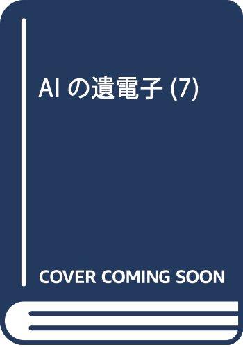 AIの遺電子(7): 少年チャンピオン・コミックス