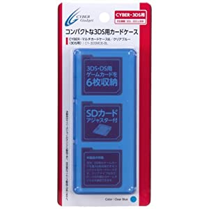 【 2DS 対応】CYBER・マルチカードケース6 (3DS用) クリアブルー