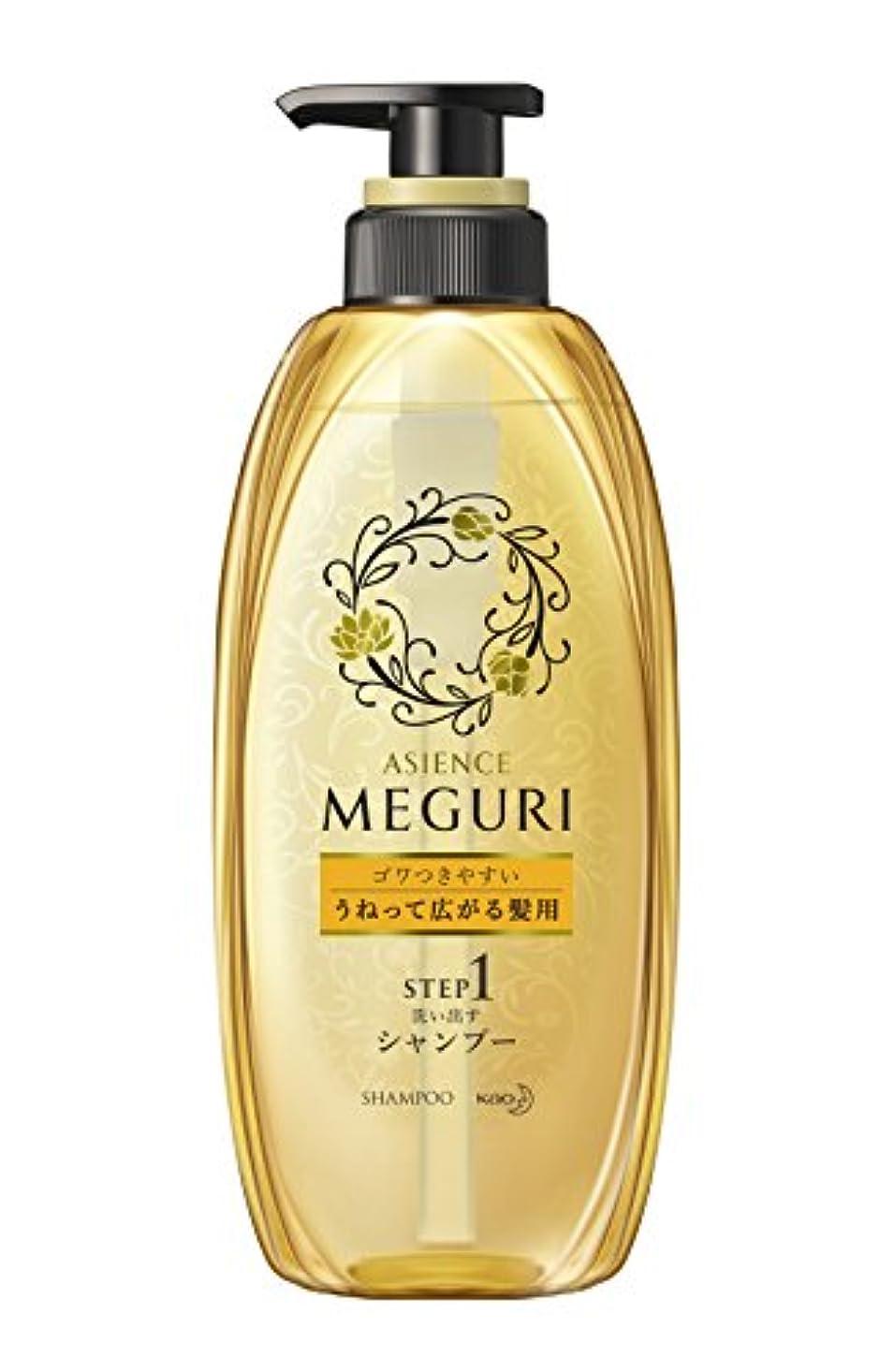 ビスケットパンダカウンタアジエンスMEGURI 洗い出すシャンプー ゴワつきやすい うねって広がる髪用 本体