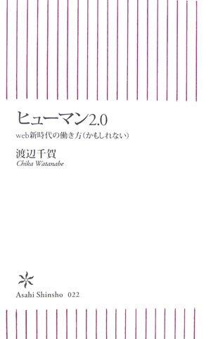 ヒューマン2.0—web新時代の働き方(かもしれない) (朝日新書)