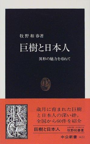 巨樹と日本人―異形の魅力を尋ねて (中公新書)