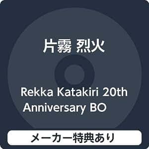 【メーカー特典あり】 Rekka Katakiri 20th Anniversary BOX(完全生産限定盤)(アナザージャケット付)