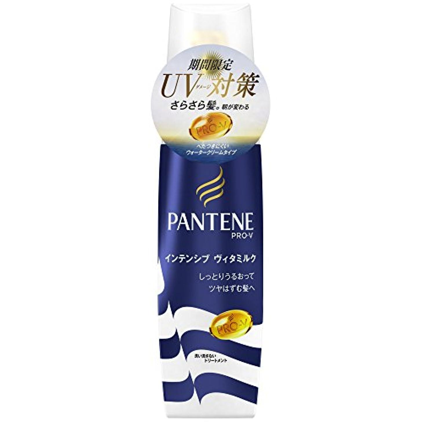 腹痛脈拍寝るパンテーン 洗い流さないトリートメント インテンシブ ヴィタミルク 100mL 夏限定