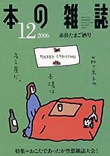 12月 赤鼻たまご酒号