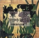 軍歌・戦時歌謡 作家別作品集(1)佐藤惣之助 江口夜詩編