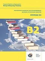 Klik sta Ellinika B2 - Modern Greek Certification B2 Exams. Book and 2 CDs - Click on Greek B2 2014