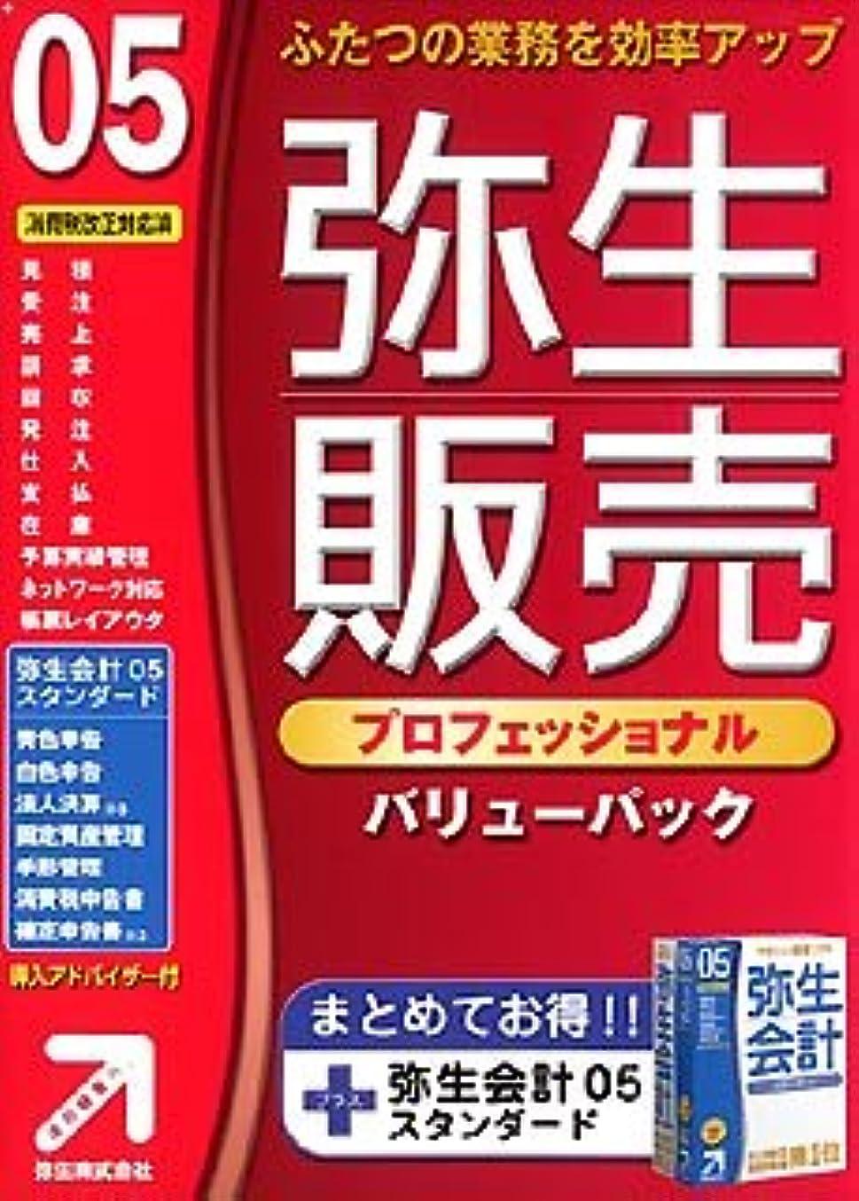 解説信頼性のある建設【旧商品】弥生販売 05 プロフェッショナル バリューパック