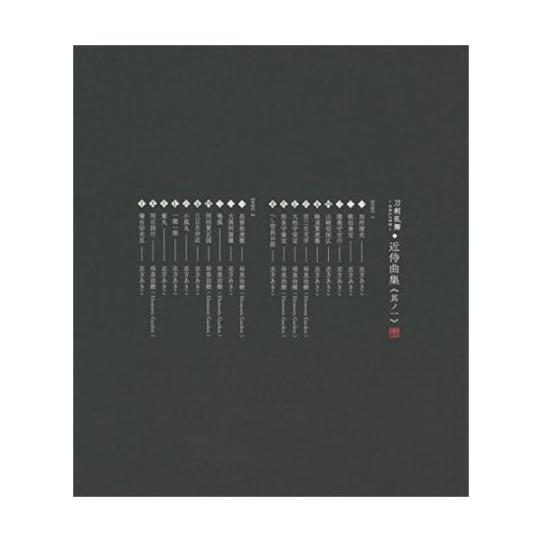 刀剣乱舞-ONLINE-近侍曲集 其ノ一の紹介画像2