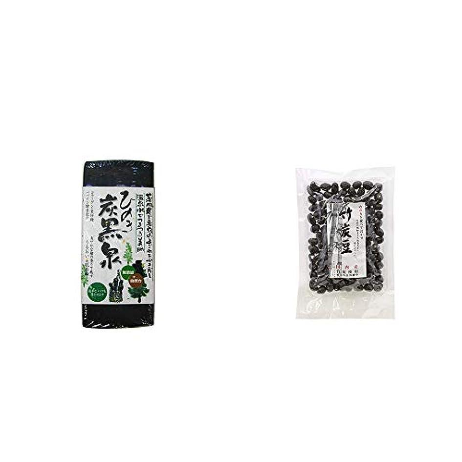 高さ有害な黒くする[2点セット] ひのき炭黒泉(75g×2)?国内産 竹炭使用 竹炭豆(160g)