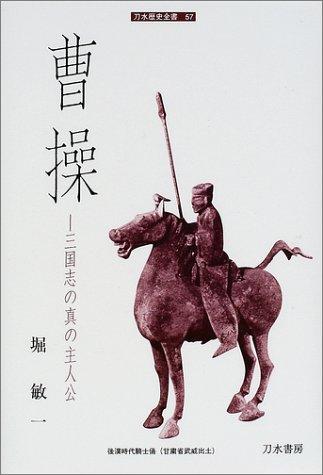 曹操―三国志の真の主人公 (刀水歴史全書)の詳細を見る