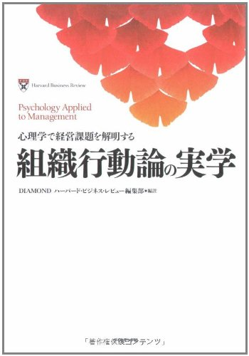 組織行動論の実学―心理学で経営課題を解明する (Harvard business review)の詳細を見る