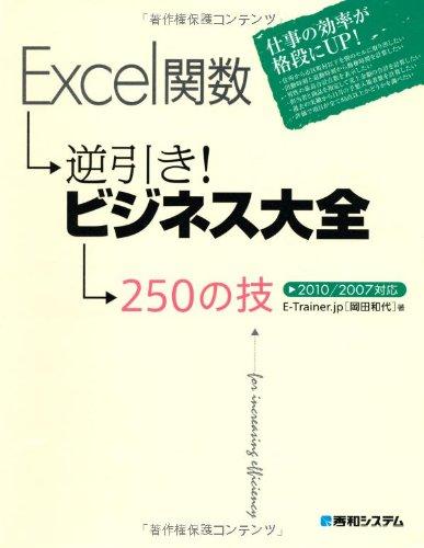 Excel関数逆引き!ビジネス大全250の技2010/2007対応の詳細を見る